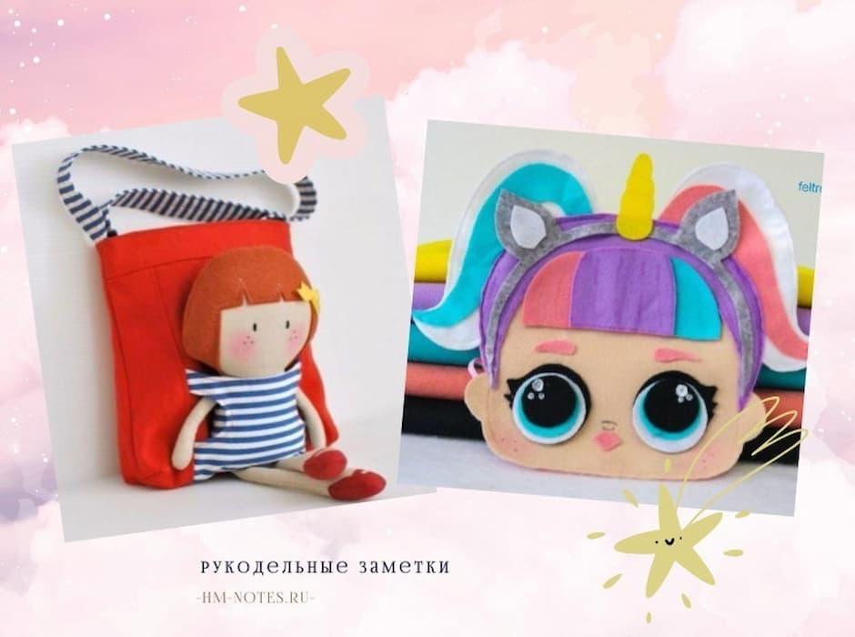 фото кукла и детская сумочка