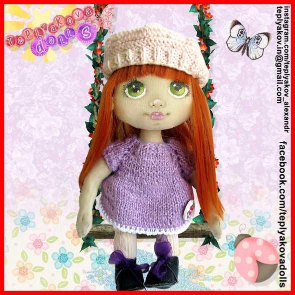 купить интерьерных кукол Натальи Тепляковой