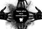 Черная зубная паста своими руками