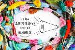 9 табу чтобы успешно продать рукоделие