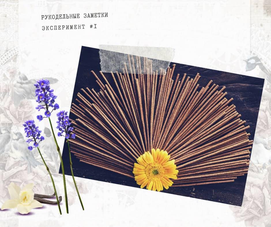 Как сделать ароматические палочки агарбатти