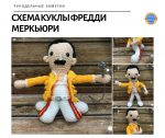 Вязаная крючком кукла Фредди Меркьюри