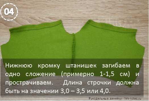 детали штанишек