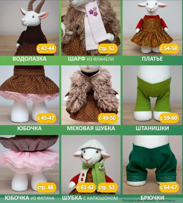 Одежда для овечки, козы и барашка