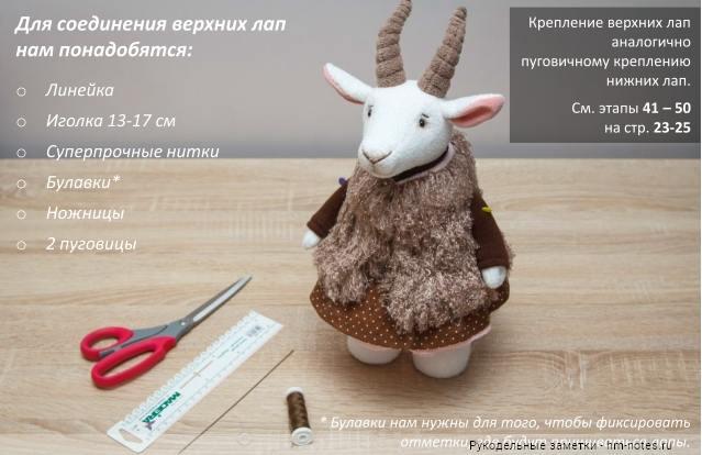 меховая шуба для игрушки коза