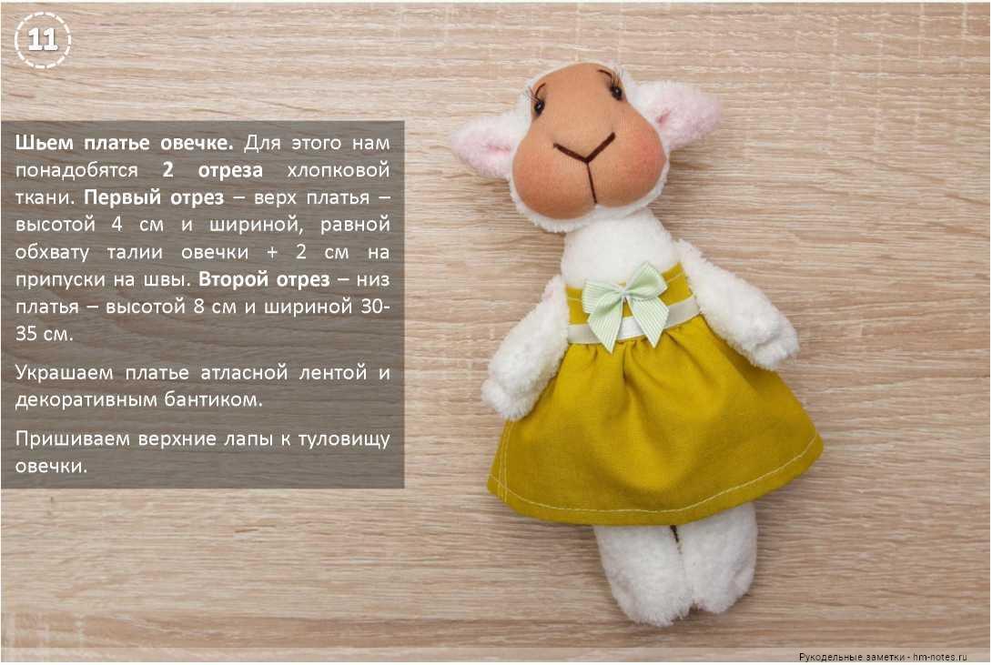 игрушка маленькая овечка