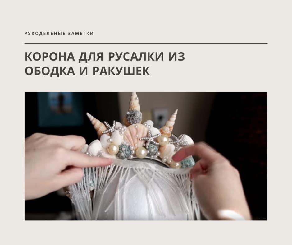 Корона русалки из ракушек своими руками