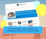 Рукодельник — ваш помощник в домашних делах и в поиске идей