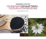 Лечебный черный тмин — польза и применение
