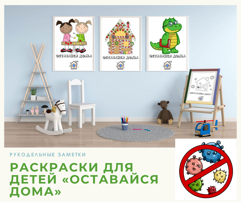 Бесплатные раскраски для детей «Оставайся дома»