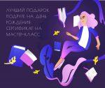 Что подарить подруге на День рождения: закажите сертификат на мастер-класс в Москве