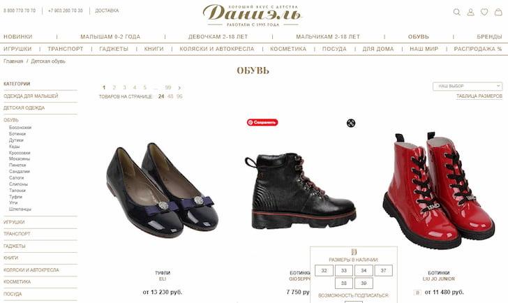 обзор магазинов детской обуви